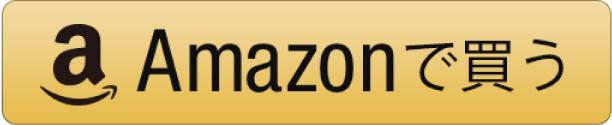 Amazon縺ァ縺碑ウシ蜈・縺ッ縺薙■繧�