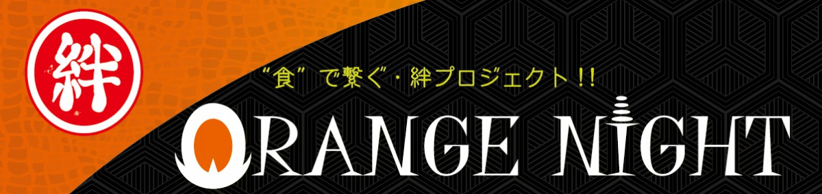 【食で繋ぐ・絆プロジェクト】ORANGE NIGHT